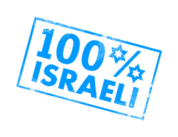 100% Made in Israel, Gezer Land